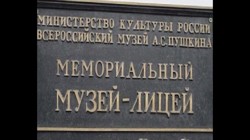 Пушкин Музей Лицей