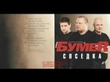 Группа Бумер (Юрий Алмазов) Соседка 2013
