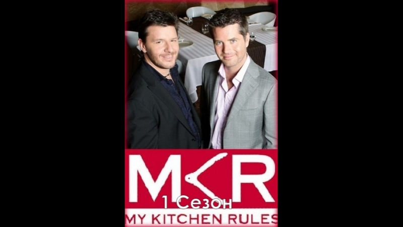 Правила моей кухни/My Kitchen Rules - 1 сезон 1 серия