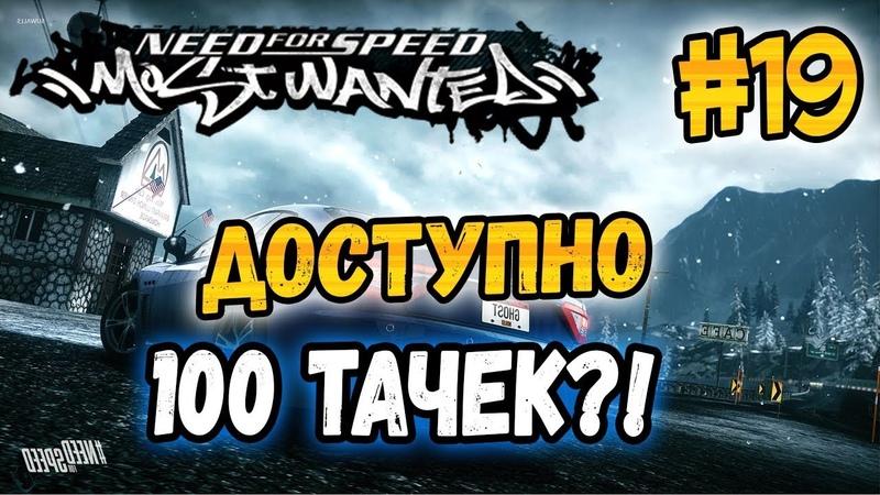 NFS: Most Wanted - 100 МАШИН В МАГАЗИНЕ?!   LB 19