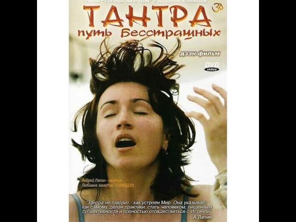 Андрей Лапин\ Тантра путь бесстрашных\tantra