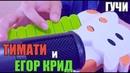 Тимати feat Егор Крид Гучи официальный кавер от бананафокс