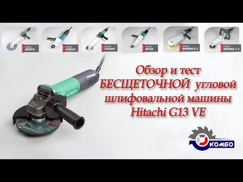 БЕСЩЕТОЧНАЯ болгарка УШМ Hitachi G13VE brushless grinder - Обзор и тест. Работа с насадками Комбо