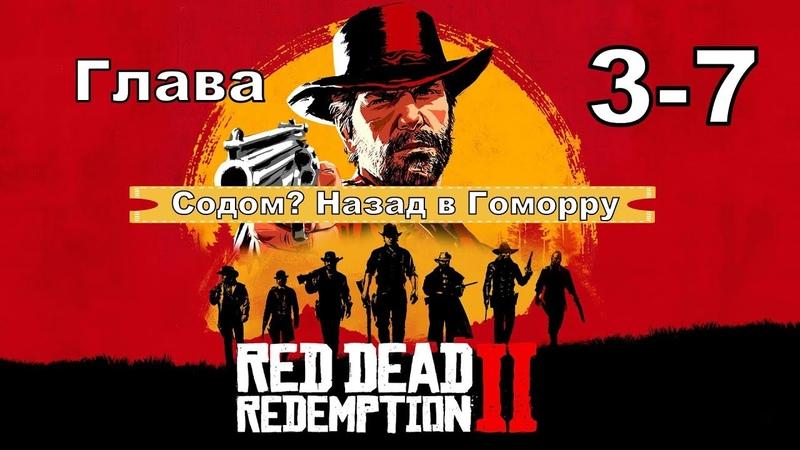 Red dead redemption 2 PS4 прохождение от первого лица ГЛАВА 3 7 Содом Назад в Гоморру