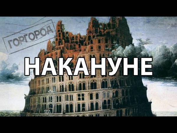 Oxxxymiron Накануне Новый альбом 2015