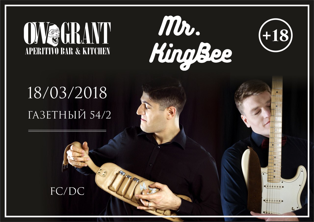18.03 Mr. KingBee в баре On Grant!