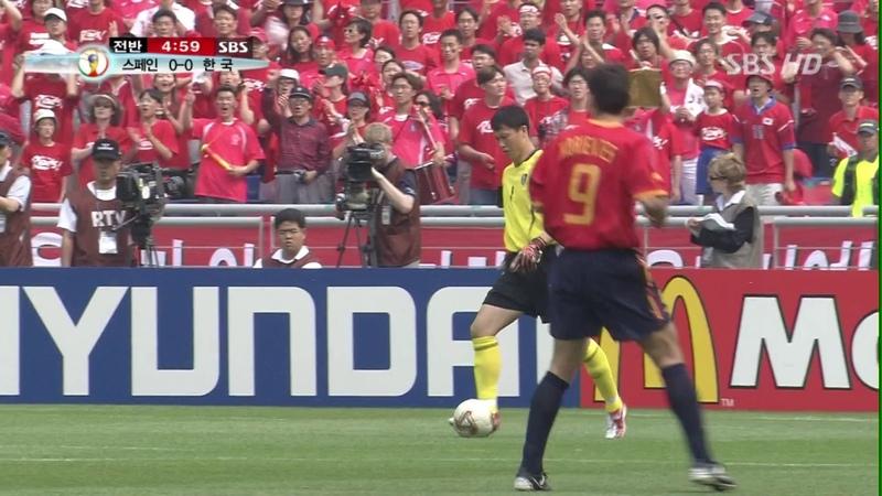 (1080p 60fps) 2002 한일 월드컵 8강 3경기 스페인 VS 대한민국 전반전