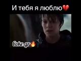 И тебя я люблю С💕