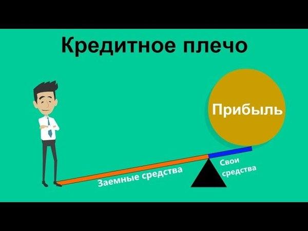 Торгуем без кредитного плеча. Минусы использования плеча