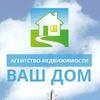 """Агентство Недвижимости """"ВАШ ДОМ"""" Татарстан"""