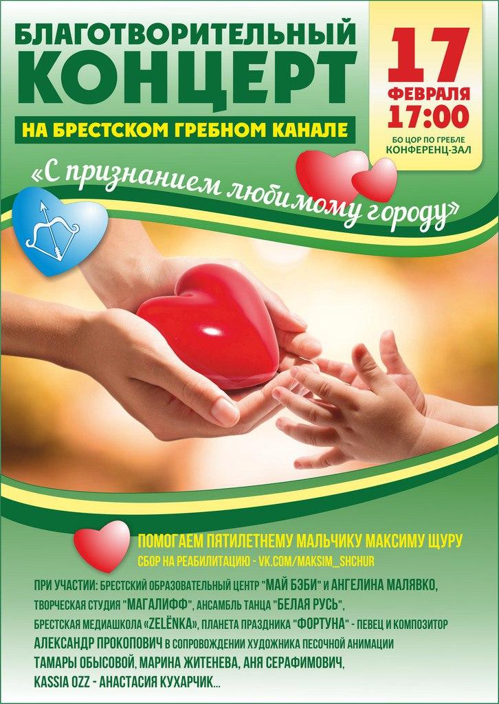 Благотворительный концерт в День спонтанного проявления доброты в Бресте