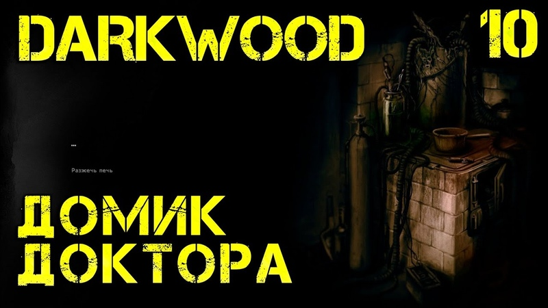 Darkwood прохождение Нашёл дом доктора адская ночь на новой базе и смотрим фотки разрабов 10