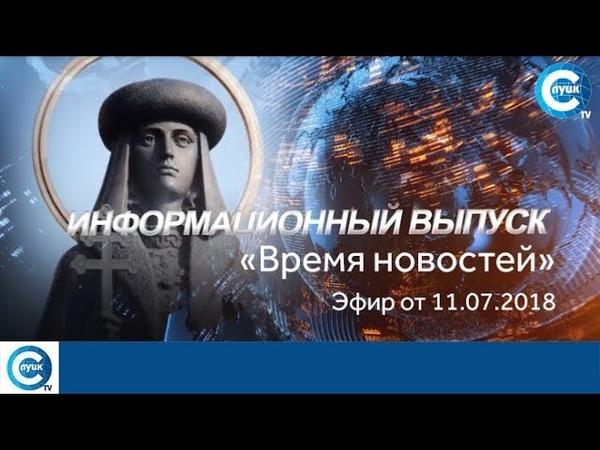 «Время новостей». Эфир 11.07.2018 » Freewka.com - Смотреть онлайн в хорощем качестве
