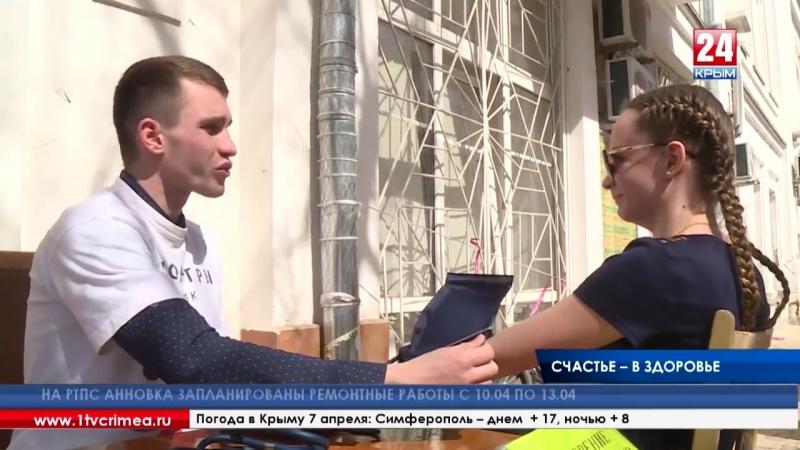 Врачи и волонтёры в преддверии Всемирного дня здоровья призывают крымчан регулярно проходить диспансеризацию, правильно питаться