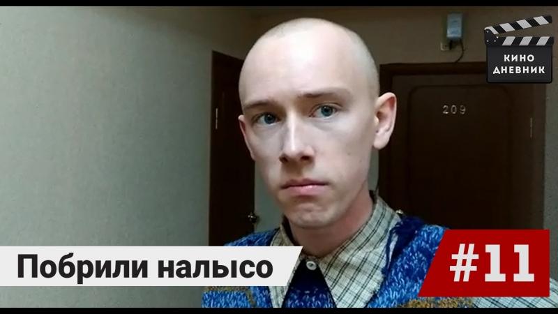 Побрили налысо для фильма Кино дневник 11 выпуск актер Артем Мельничук