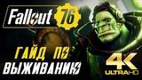 Fallout 76 - гайд по выживанию!