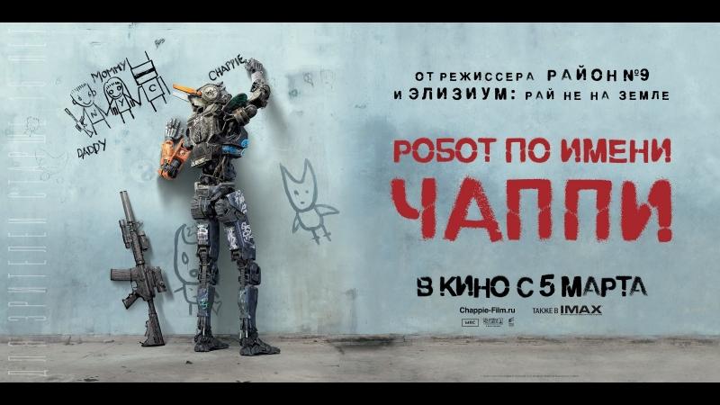 РоботПоИмениЧаппи(2015)