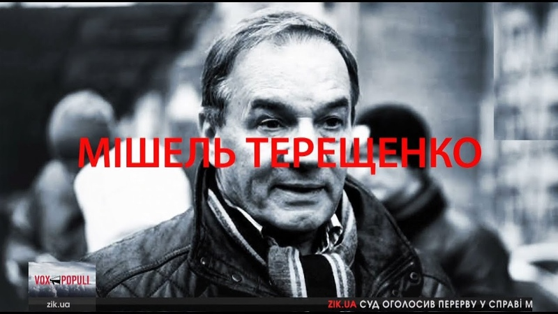 Мішель Терещенко, міський голова Глухова, у програмі Vox Populi