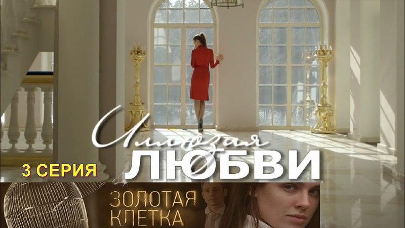 ЗОЛОТАЯ КЛЕТКА/ Иллюзия любви (Сериал.2017) * 3 Серия.Мелодрама.Криминал.(HD 1080p)