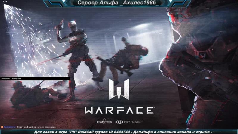 WarFace - PVeшник - канал ютюба www.youtube.com/channel/UCQlZBYDG5Qv8k5G54Wa_nCA