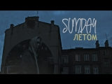 Sunday - Летом (Official video clip)