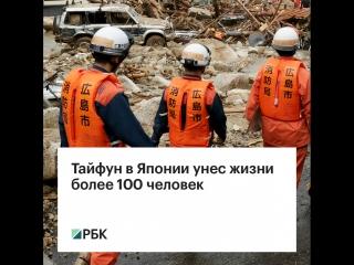 Тайфун в Японии унес жизни более 100 человек
