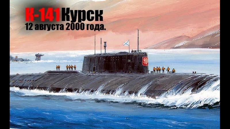 Курск - субмарина в мутной воде