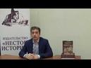 Евгений Бахлулович Мирзоев рассказывает о своей книге Шапур I. Триумф над Римом. 07.06.2018