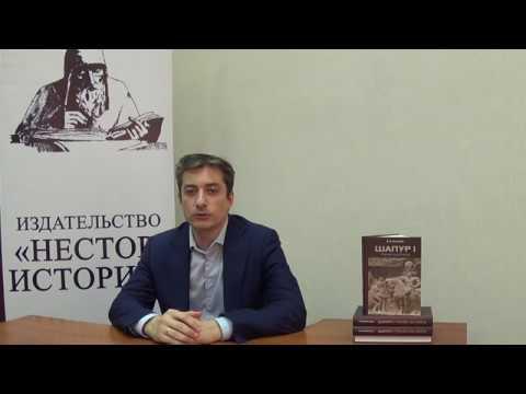 Евгений Бахлулович Мирзоев рассказывает о своей книге Шапур I Триумф над Римом 07 06 2018