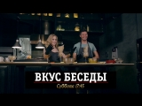 АНОНС! «ВКУС БЕСЕДЫ» с Натальей Тарасенко на Первом Крымском   «BEmine Grill Bar».