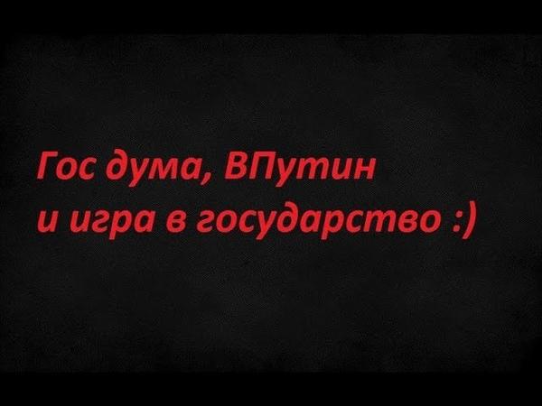 гос дума, ВПутин и игры в государство :)