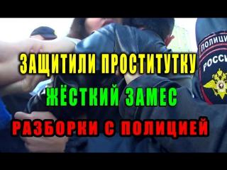 VLOG Защитили проститутку-самоубийцу. Разборки с полицией. Премьера клипа Рвет башню.