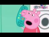 Свинка Пеппа учит курить косяк (#290)