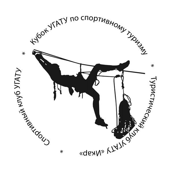 Афиша Уфа Чемпионат УГАТУ по спортивному туризму