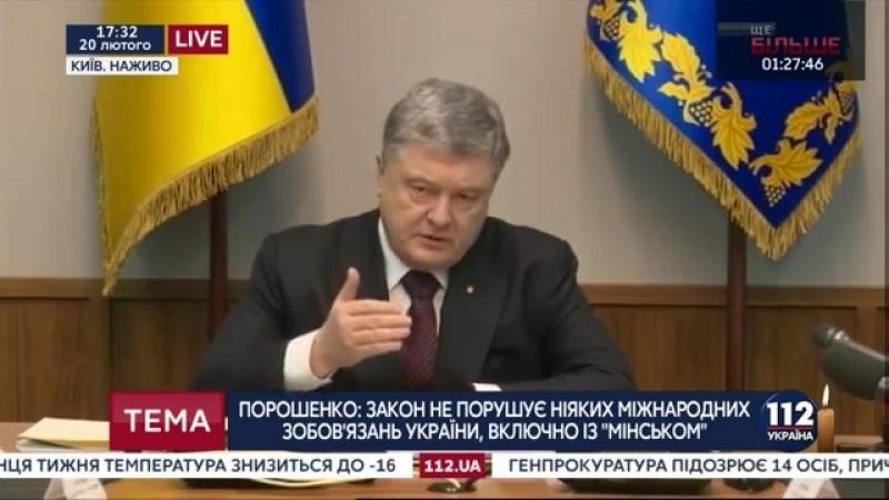 Новости политики - Порошенко подписал закон о реинтеграции Донбасса - 112.ua