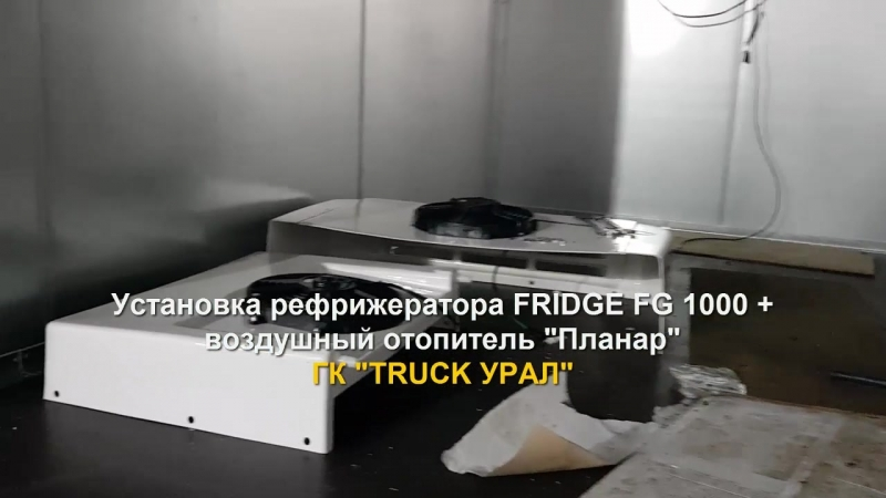 Рефрижератор FRIDGE (холод-тепло)