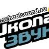 "DJSchool ""Школа Звука""  обучение Диджеингу"