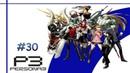 Shin Megami Tensei: Persona 3 30 [Боль Правды! ТРАНСВЕСТИТ?! Андроид?!]