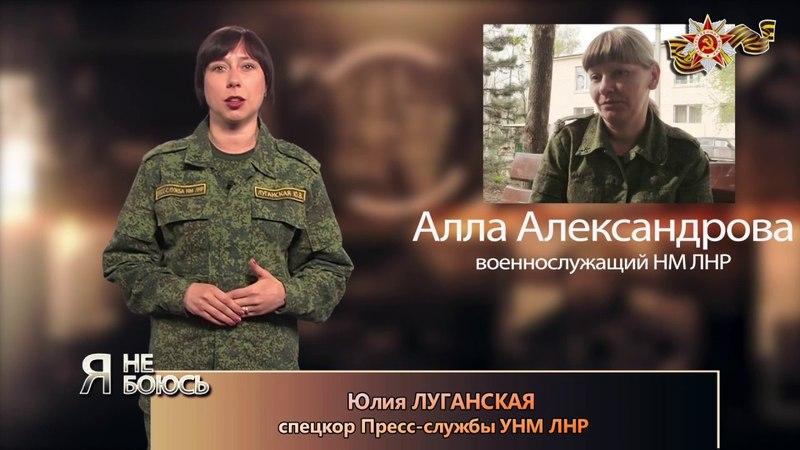 Спецпроект Я не боюсь Женщина военнослужащий Алла Александрова Выпуск 42