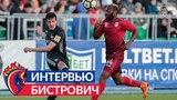 Бистрович: Будем стараться выиграть каждый из оставшихся матчей