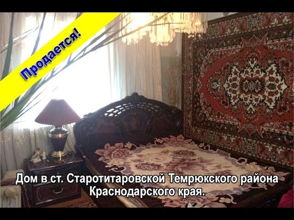 Продается дом в ст. Старотитаровской Темрюкского района Краснодарского края