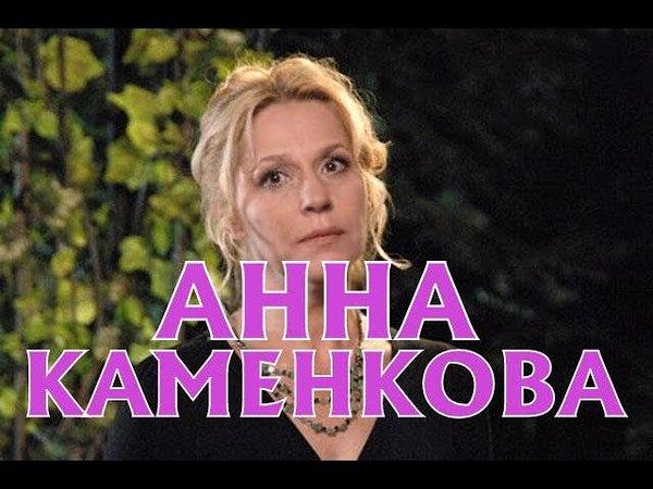 Анна Каменкова биография личная жизнь муж и дети Сериал Одна жизнь на двоих