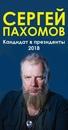 Владимир Москалюк фото #6
