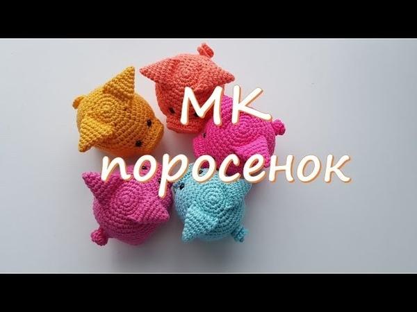 МК Поросенок Символ нового года