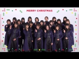 Keyakizaka46 Christmas message