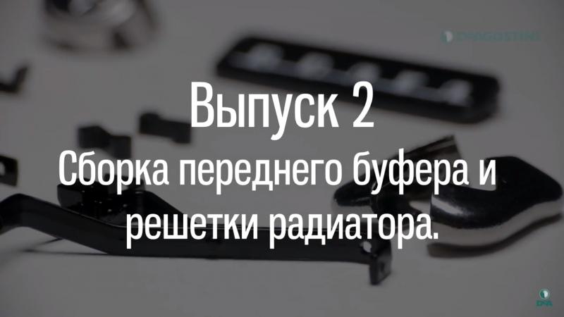 М21 Волга Выпуск №2 инструкция по сборке смотреть онлайн без регистрации