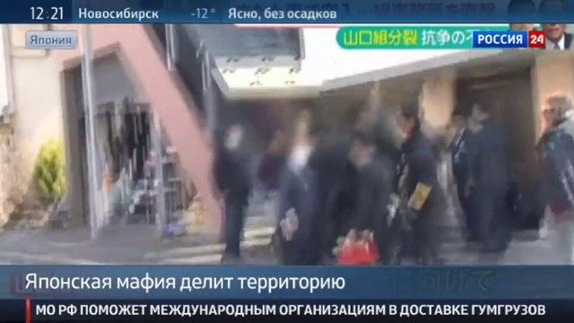 Новости на «Россия 24» • В Японии полиция вынуждена охранять школы от разборок якудза