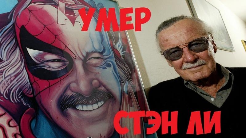 Умер Стэн Ли подробности смерти создателя комиксов Marvel