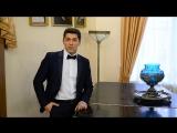 Александр Пахмутов приглашает зрителей на