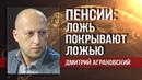 Дмитрий Аграновский Референдум о пенсионном возрасте срывают шулера политтехнологи